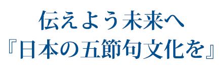 伝えよう未来へ「日本の節句文化を」