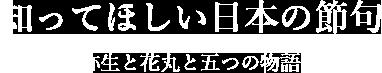 知ってほしい日本の節句 弥生と花丸と五つの物語