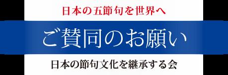 日本の節句文化を継承する会へのご賛同のお願い