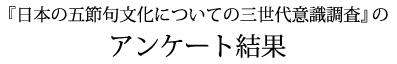 日本の五節句文化についての三世代意識調査の考査と結果